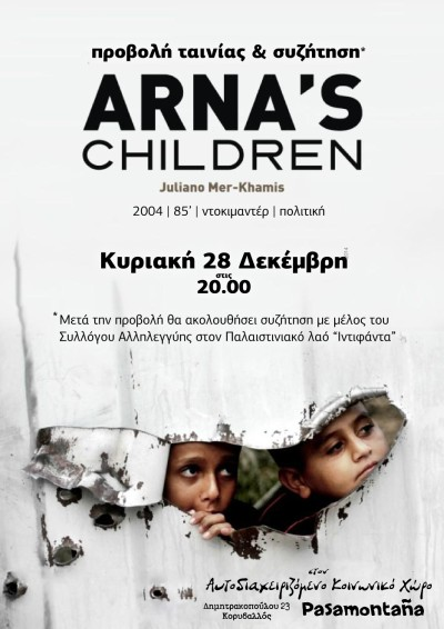 1249 arna s children