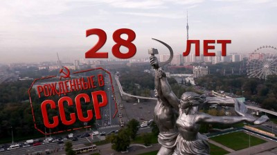 2772 born in the ussr 28 up children of change